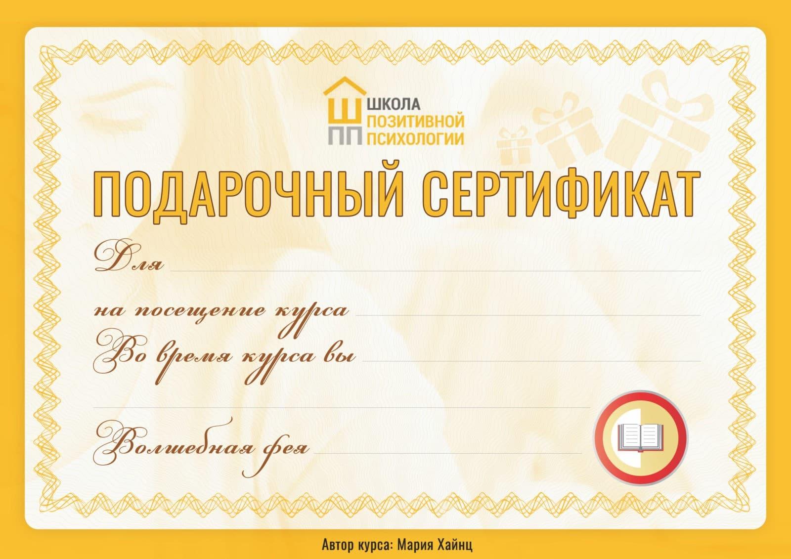 подарочный сертификат Шаблон